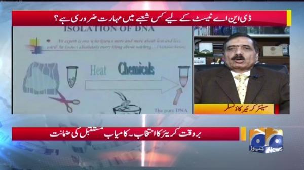 Career Counseling - DNA Test Ke Liyey Kis Shobey Mein Maharat Zaroori Hai? - Geo Pakistan
