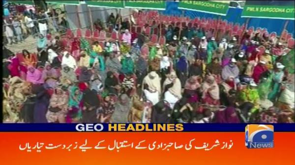 Geo Headlines - 02 PM - 24 February 2018