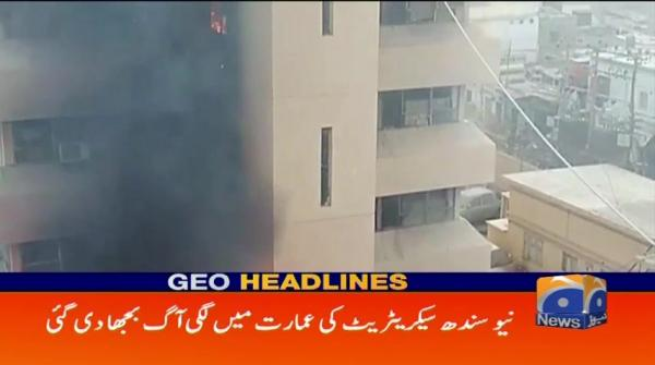 Geo Headlines - 09 PM - 24 February 2018