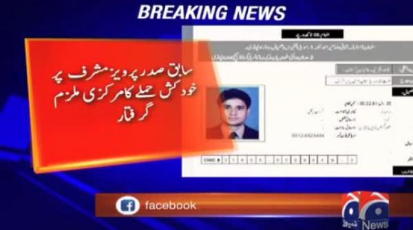 Lahore police nab prime accused in Musharraf suicide attack case