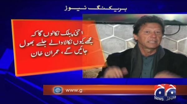 Imran Khan chastises bureaucracy for allegedly serving only Sharif's agenda