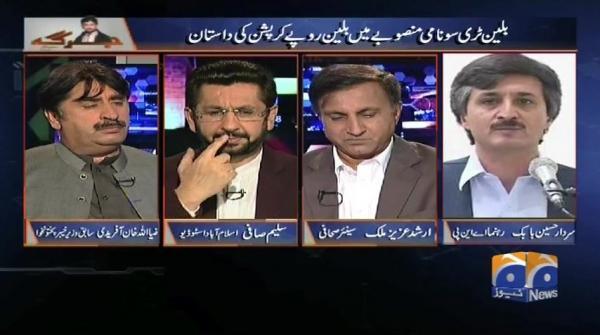 KPK Mein Safaida Ke Rates Kiya Hain? - Jirga