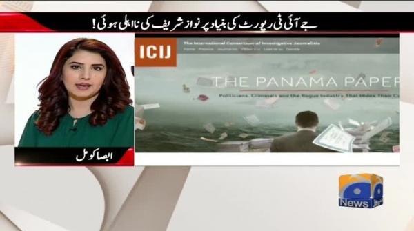 JIT Report Ki Bunyaad Par Nawaz Sharif Ki Na-Ehli Hoi! - LEKIN
