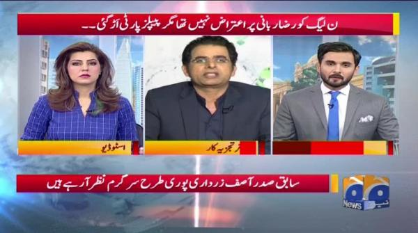 Geo Pakistan - 09 March 2018