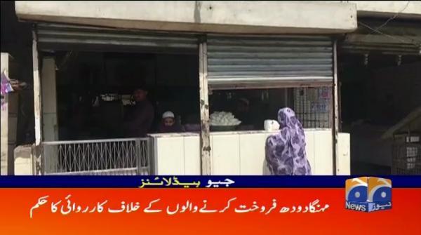 Geo Headlines - 05 PM - 16 March 2018