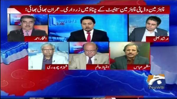 Senate Chairman Aur Depty Chairman Kay Chunao Mein Zardari Imran Bhai Bhai?Report Card