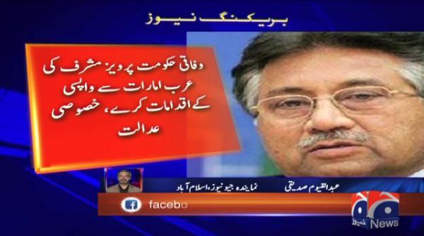 Treason case: Court asks federal govt to take measures for Musharraf's arrest