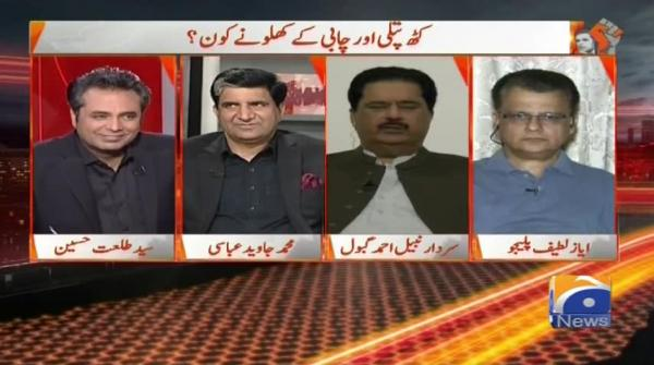 Naya Pakistan - 18 March 2018