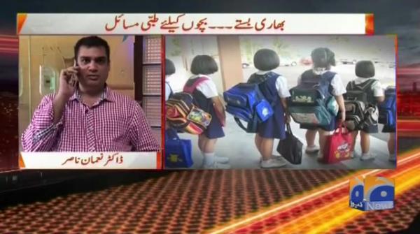 Bhari School Bags, Bachon Kay Liye Tibbi Maseel. Naya Pakistan