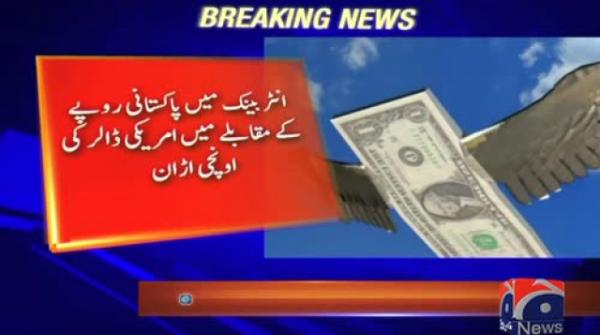 Dollar shoots to Rs115.50 in interbank market