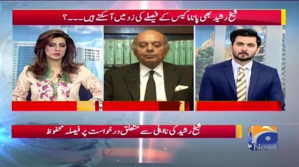 Sheikh Rasheed Bhi Panama Case Kay Faisla Ki Zad Main Asaktay Hyn.Geo Pakistan