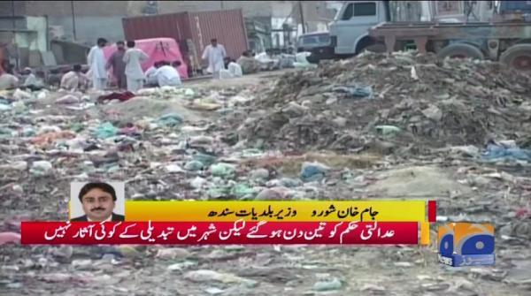 Supreme Court Lakh Awaz Uthati Rahay, Karachi Ka Kachra Uthnay Wala Lagta Nahi.Geo Pakistan