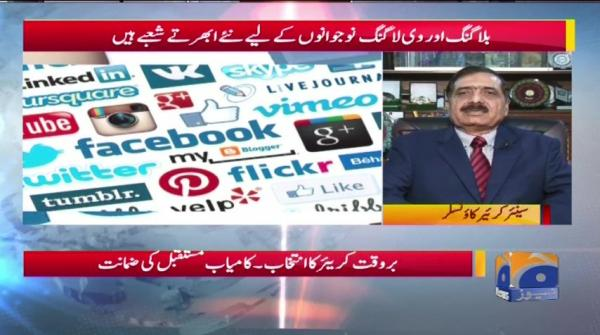Student Exchange Program-Pakistan Talba-O-Talibaat Kesay Faida Uthain? Geo Pakistan