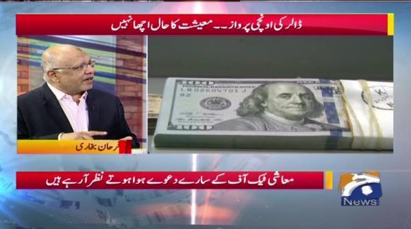 Dollar Ki Onchi Parwaaz---Maeeshat Ka Haal Acha Nahin.Geo Pakistan