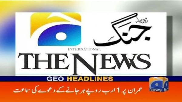 Geo Headlines - 11 PM - 22 March 2018