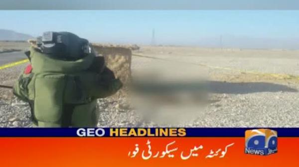 Geo Headlines - 10 AM - 22 March 2018