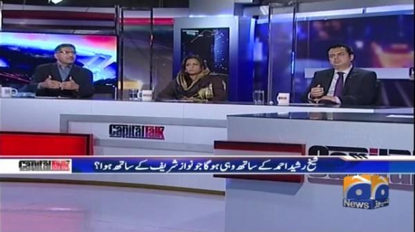 Sheikh Rasheed Kay Saat Wohi Ho Ga Jo Nawaz Sharif Kay Saat Hua?Capital Talk
