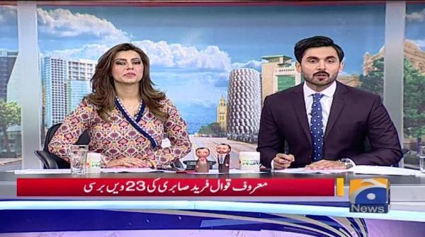 Geo Pakistan - 05 April 2018