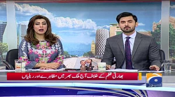 Geo Pakistan - 06 April 2018