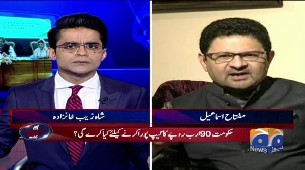 Aaj Shahzeb Khanzada Kay Sath - 11 April 2018