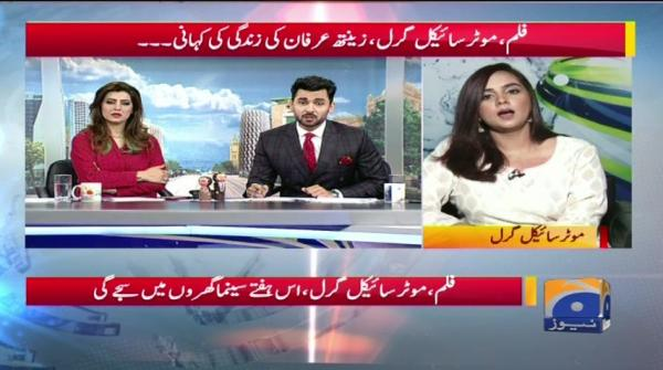 Geo Pakistan - 17 April 2018