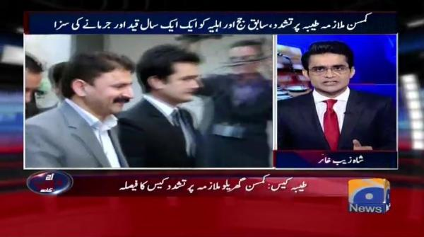 Aaj Shahzeb Khanzada Kay Sath - 17 April 2018