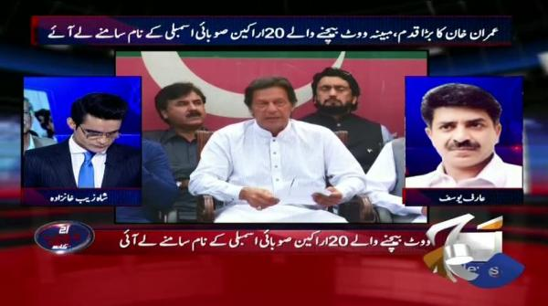 Aaj Shahzeb Khanzada Kay Sath - 18 April 2018