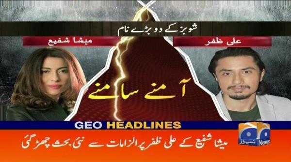 Geo Headlines - 05 PM - 20 April 2018