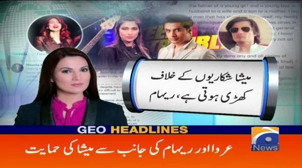 Geo Headlines - 09 PM - 20 April 2018