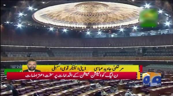 PML-N Ko Election Commission Ke Ikdamat Par Sakht Etarazat - Geo Pakistan