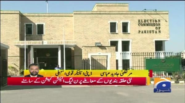 Census Ke Nataij Par Election Commission Par Gumrah Karne Ka Ilzaam - Geo Pakistan