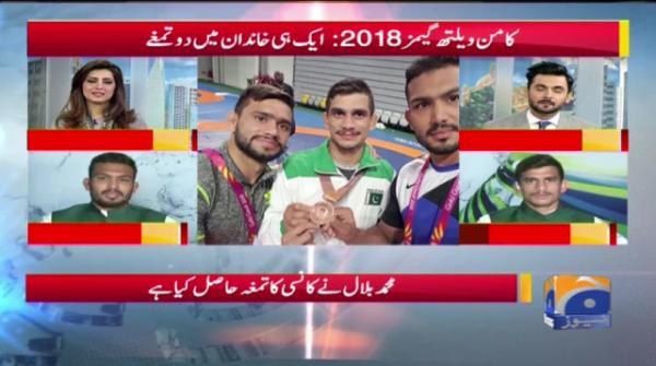 Commonwealth Games 2018 - Geo Pakistan