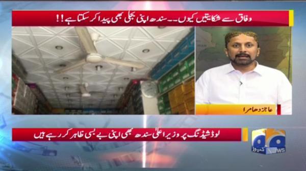 NEPRA ke Nazdeek Load Shedding ka Asal Zimedar K-Electric - Geo Pakistan