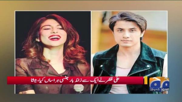 Meesha Shafi Ka Ali Zafar Par Harassment Ka Ilzaam - Geo Pakistan