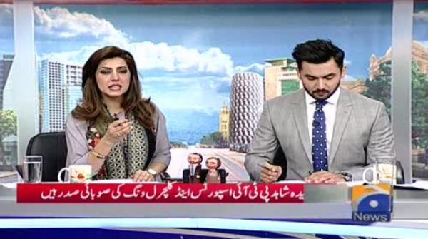 Hakiki Tabdeeli - Geo Pakistan