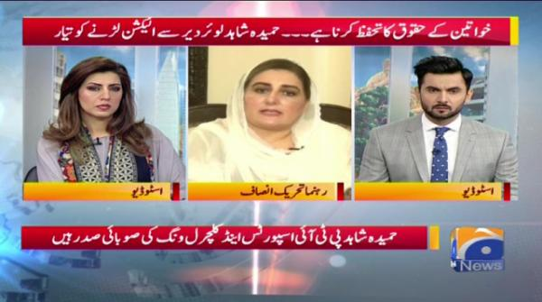 Khawateen Ke Hukook Ka Tahafuz - Geo Pakistan