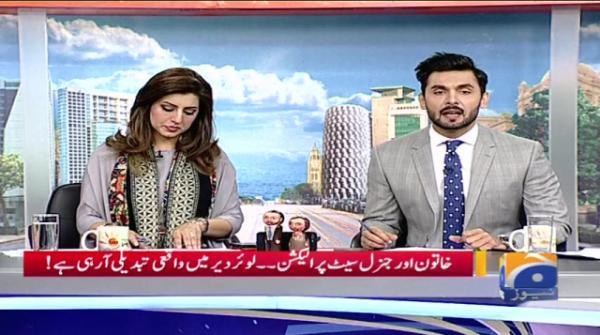 Hameedha Shahida Lower Dir Say Elections Larne Ko Tayar - Geo Pakistan