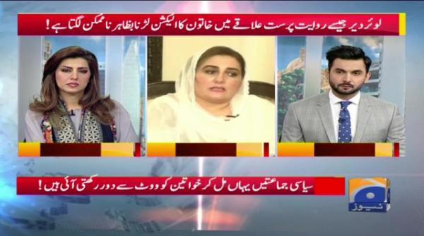 Khatoon Aur General Seat Par Election - Geo Pakistan