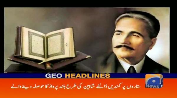 Geo Headlines - 12 PM - 21 April 2018