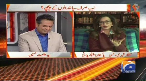 NAB Sirf Siyasat Dano Kay Pichay?Naya Pakistan