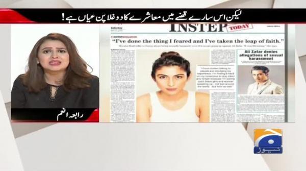 Ali Zafar Par Meesha Shafi Ke Ilzamaat Ki Tafseel Aagai! - LEKIN