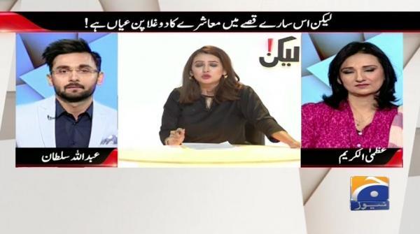 Ali Zafar Aur Meesha Shafi Ke Muamley Par Tabsara - LEKIN