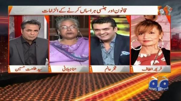 Qanooni Aur Jinsi Harasan Karney Ke Ilzamaat - Naya Pakistan