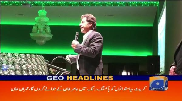 Geo Headlines - 02 PM - 23 April 2018