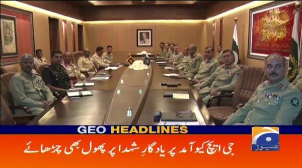 Geo Headlines - 10 PM - 23 April 2018