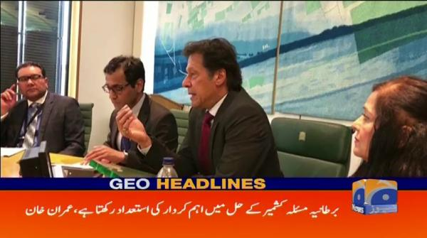 Geo Headlines - 08 AM - 24 April 2018
