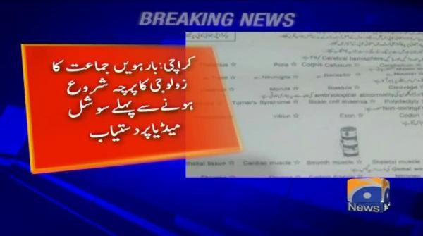 News Alert: Karachi: Barvein Jamat Ka Zoology Ka Parcha Shuro Hone Se Pehle Social Media Par Dastiyaab. Geo News