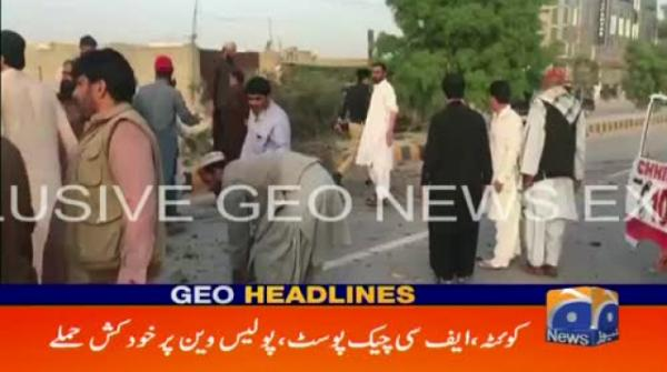 Geo Headlines - 07 PM - 24 April 2018