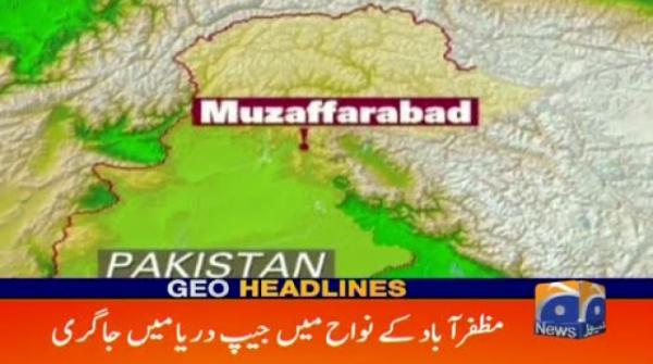 Geo Headlines - 11 PM - 24 April 2018