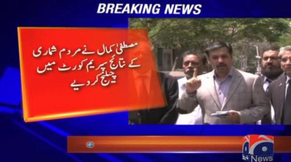 Mustafa Kamal challenges census results in Supreme Court